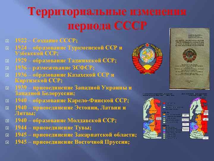 Территориальные изменения периода СССР 1922 – Создание СССР; 1924 – образование Туркменской ССР и