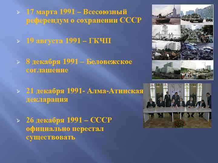 Ø 17 марта 1991 – Всесоюзный референдум о сохранении СССР Ø 19 августа 1991