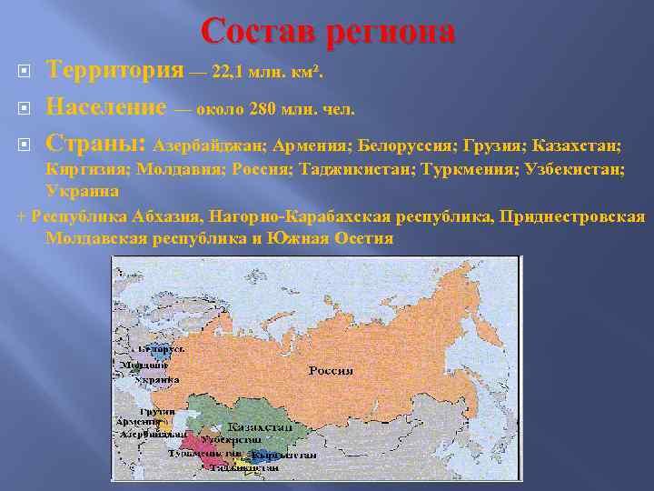 Состав региона Территория — 22, 1 млн. км². Население — около 280 млн. чел.