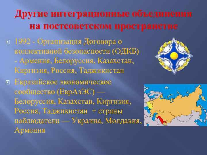 Другие интеграционные объединения на постсоветском пространстве 1992 - Организация Договора о коллективной безопасности (ОДКБ)