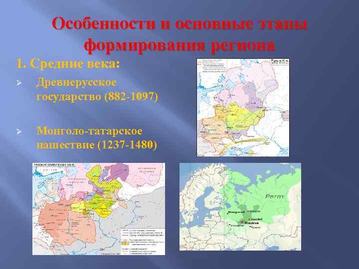 Особенности и основные этапы формирования региона 1. Средние века: Ø Древнерусское государство (882 -1097)