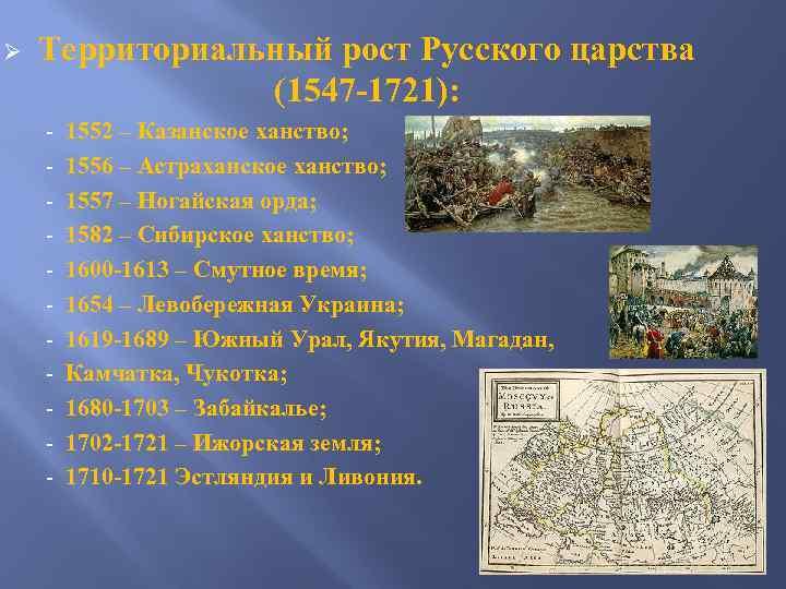 Ø Территориальный рост Русского царства (1547 -1721): - 1552 – Казанское ханство; 1556 –