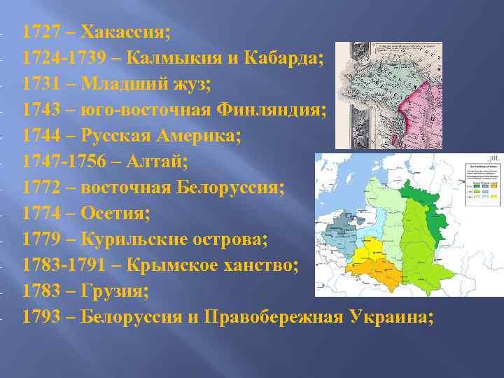 - - - 1727 – Хакассия; 1724 -1739 – Калмыкия и Кабарда; 1731 –