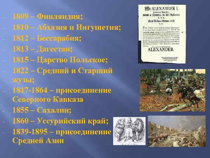- 1809 – Финляндия; 1810 – Абхазия и Ингушетия; 1812 – Бессарабия; 1813 –