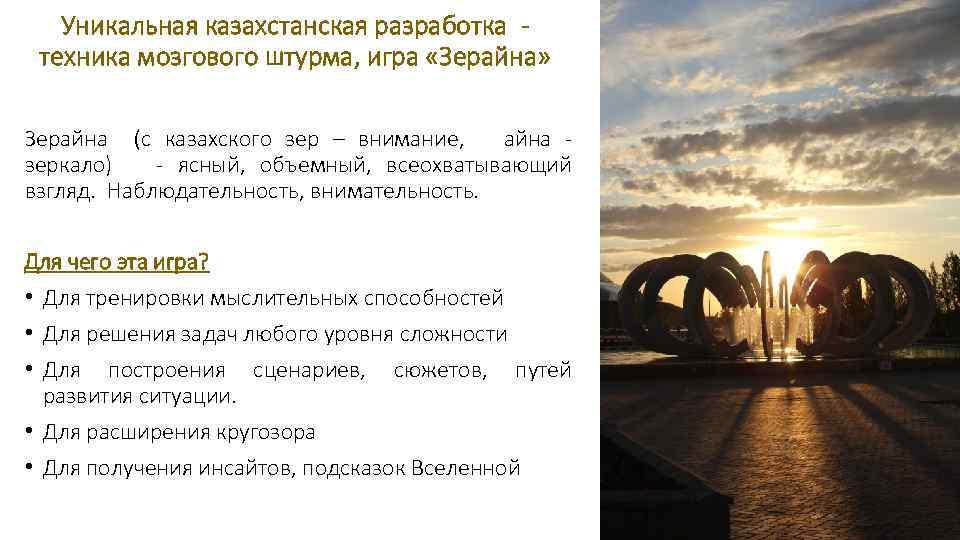 Уникальная казахстанская разработка техника мозгового штурма, игра «Зерайна» Зерайна (с казахского зер – внимание,