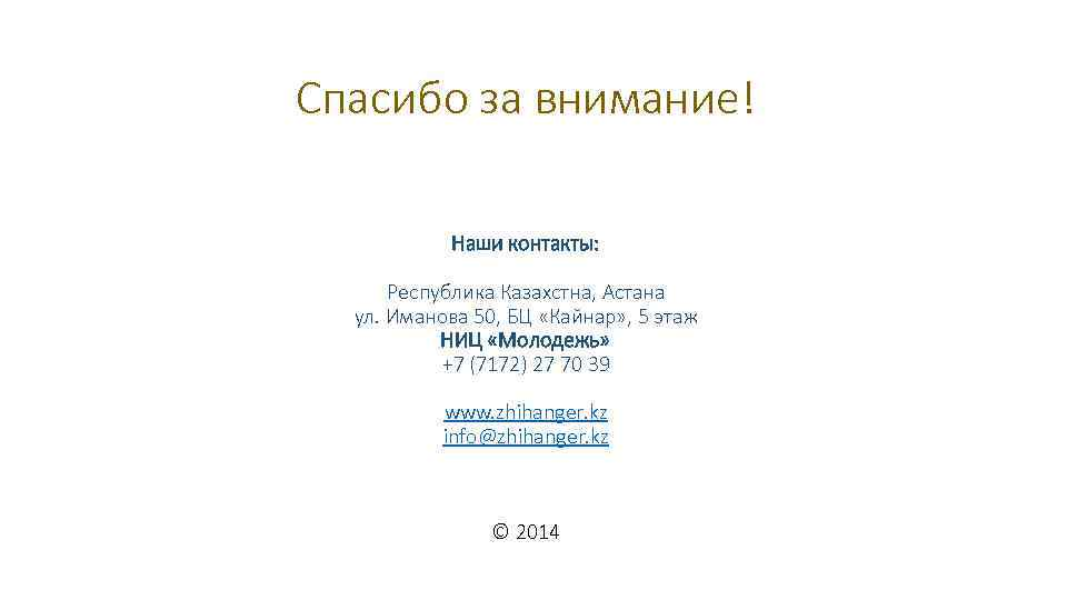 Спасибо за внимание! Наши контакты: Республика Казахстна, Астана ул. Иманова 50, БЦ «Кайнар» ,