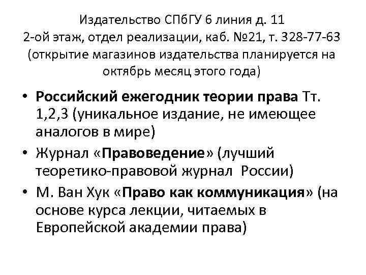Издательство СПб. ГУ 6 линия д. 11 2 -ой этаж, отдел реализации, каб. №