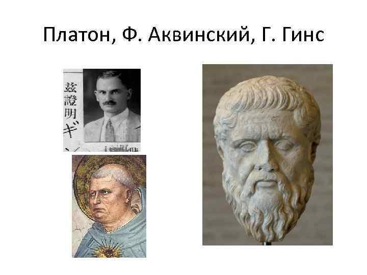 Платон, Ф. Аквинский, Г. Гинс