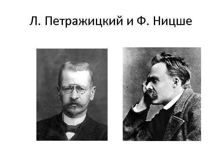 Л. Петражицкий и Ф. Ницше