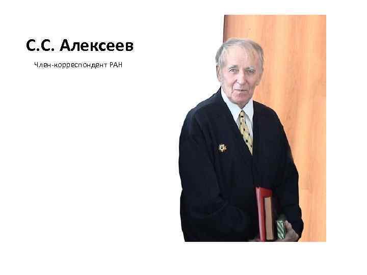 С. С. Алексеев Член-корреспондент РАН