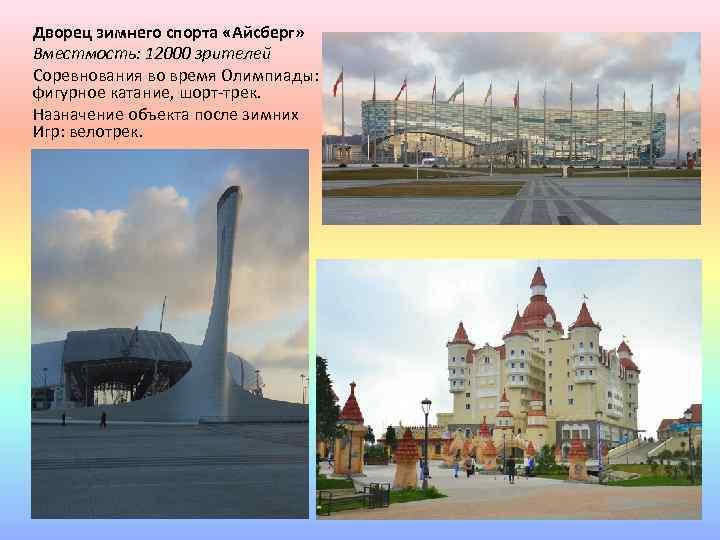 Дворец зимнего спорта «Айсберг» Вместмость: 12000 зрителей Соревнования во время Олимпиады: фигурное катание, шорт-трек.