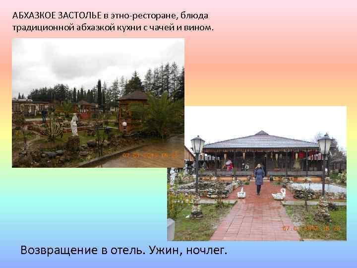 АБХАЗКОЕ ЗАСТОЛЬЕ в этно-ресторане, блюда традиционной абхазкой кухни с чачей и вином. Возвращение в