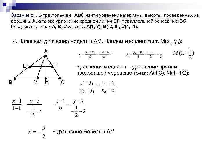 уравнение медианы калькулятор этом