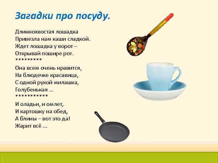 Стихи про посуду для детей 2-3 лет