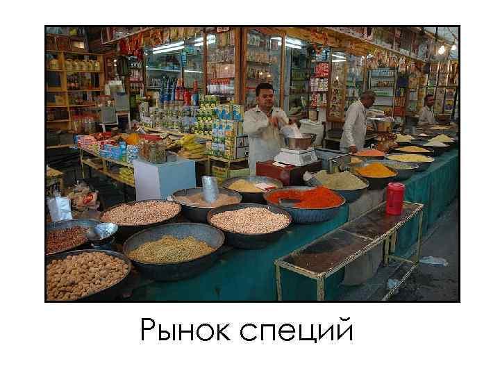 Рынок специй