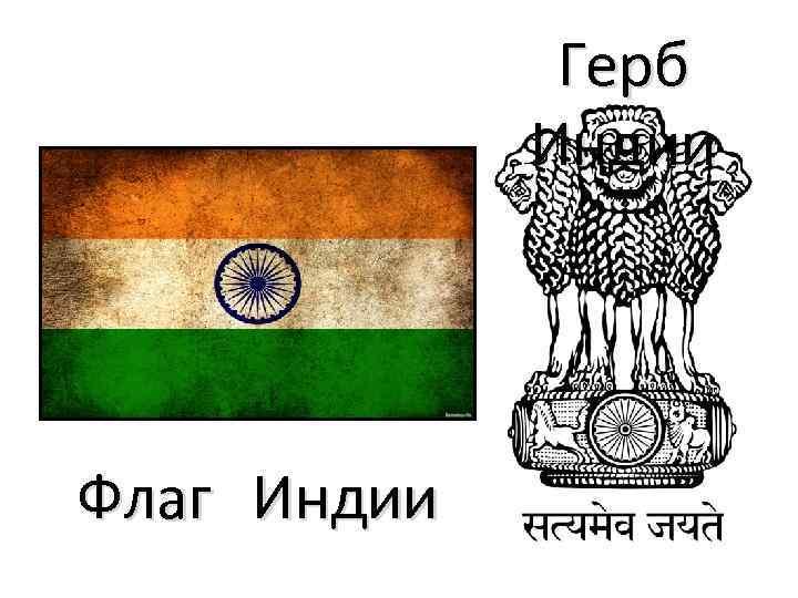 Герб Индии Флаг Индии