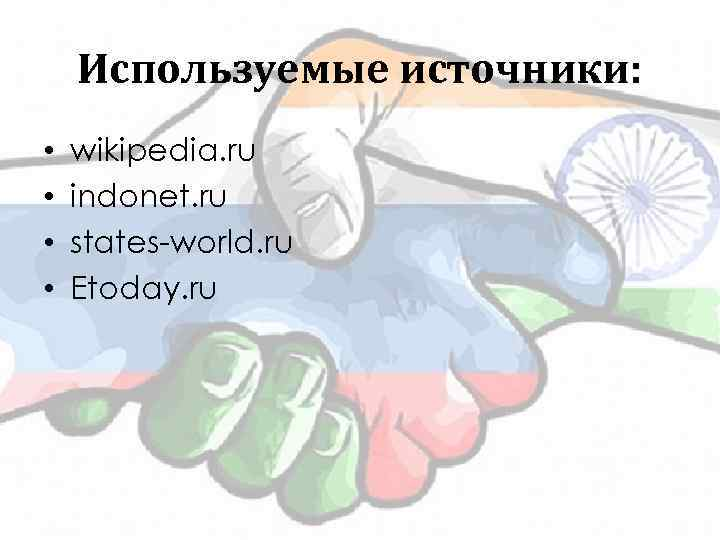 Используемые источники: • • wikipedia. ru indonet. ru states-world. ru Etoday. ru