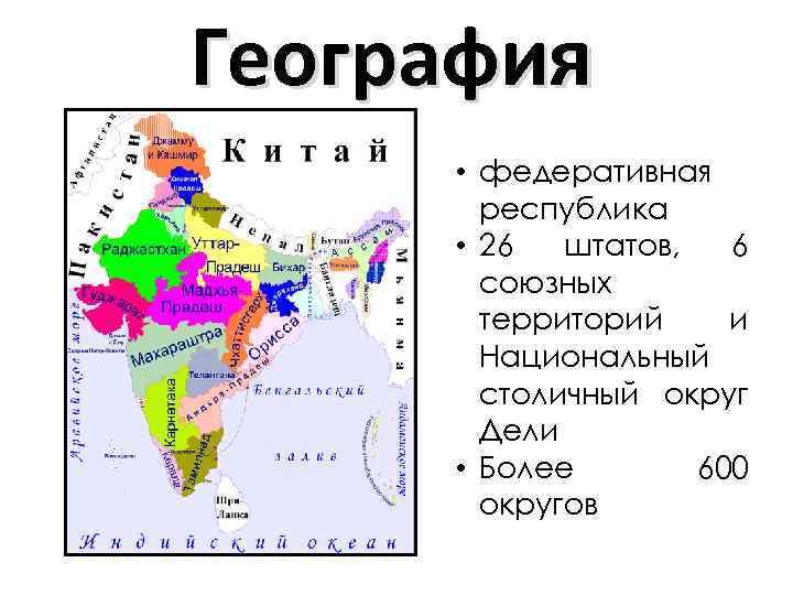 География • федеративная республика • 26 штатов, 6 союзных территорий и Национальный столичный округ