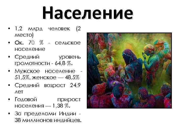 Население • 1, 2 млрд человек (2 место) • Ок. 70 % - сельское