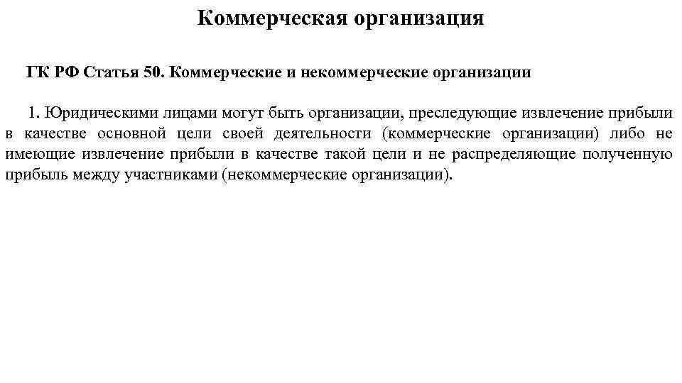 гражданский кодекс статья 50