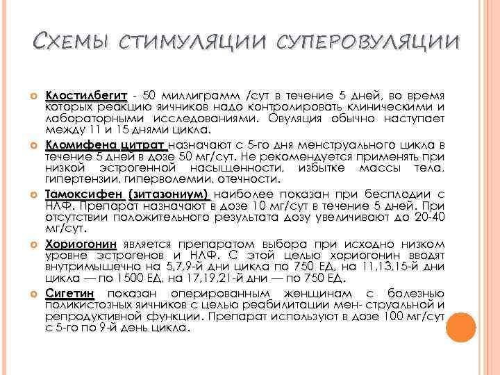 СХЕМЫ СТИМУЛЯЦИИ СУПЕРОВУЛЯЦИИ Клостилбегит - 50 миллиграмм /сут в течение 5 дней, во время