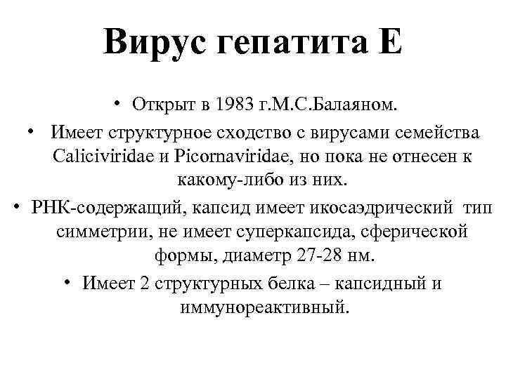 Вирус гепатита Е • Открыт в 1983 г. М. С. Балаяном. • Имеет структурное