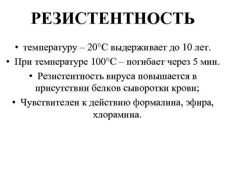 РЕЗИСТЕНТНОСТЬ • температуру – 20°С выдерживает до 10 лет. • При температуре 100°С –