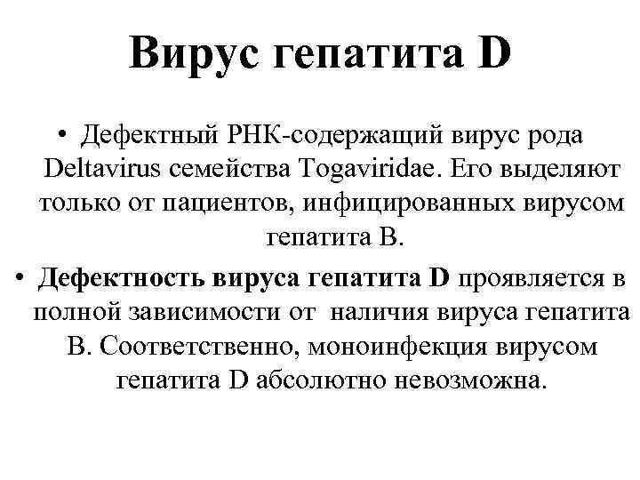 Вирус гепатита D • Дефектный РНК-содержащий вирус рода Deltavirus семейства Togaviridae. Его выделяют только
