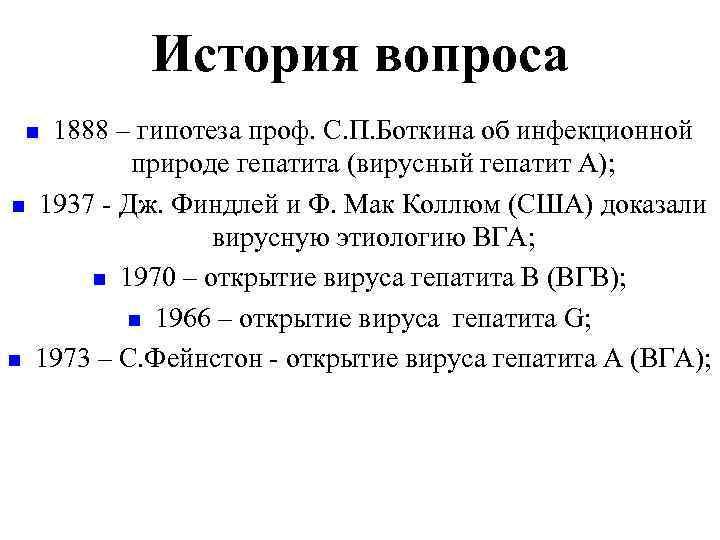 История вопроса 1888 – гипотеза проф. С. П. Боткина об инфекционной природе гепатита (вирусный