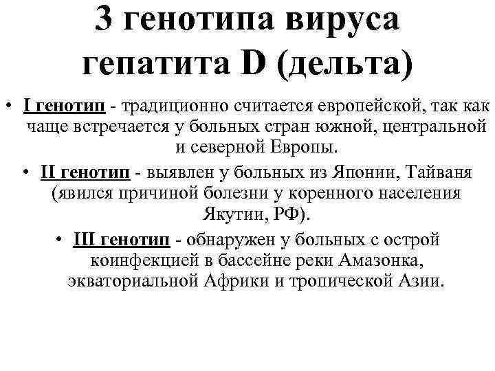 3 генотипа вируса гепатита D (дельта) • I генотип - традиционно считается европейской, так