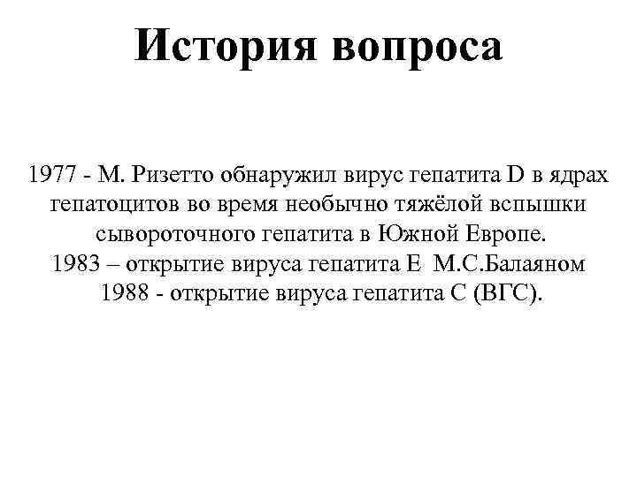История вопроса 1977 - М. Ризетто обнаружил вирус гепатита D в ядрах гепатоцитов во