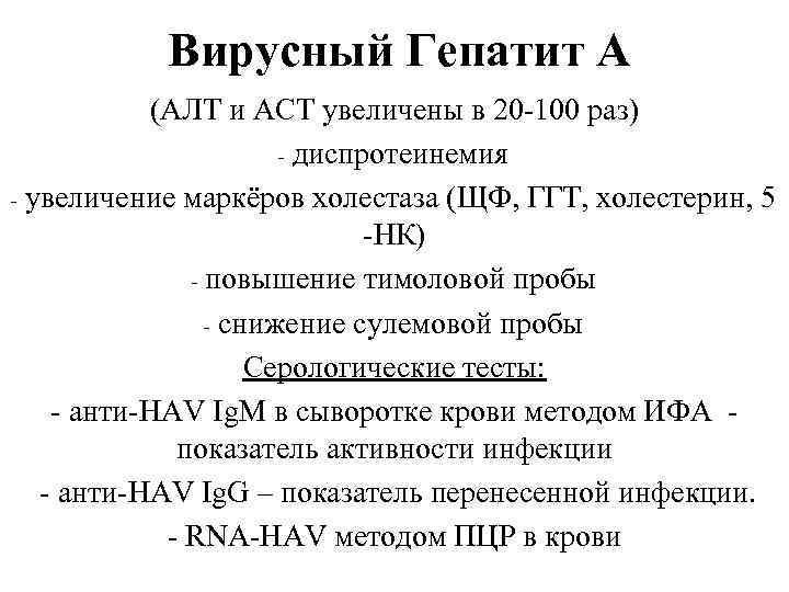 Вирусный Гепатит А (АЛТ и АСТ увеличены в 20 -100 раз) - диспротеинемия -