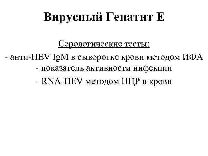 Вирусный Гепатит Е Серологические тесты: - анти-HEV Ig. M в сыворотке крови методом ИФА