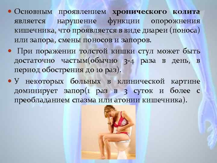Основным проявлением хронического колита является нарушение функции опорожнения кишечника, что проявляется в виде