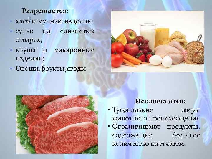 Разрешается: хлеб и мучные изделия; супы: на слизистых отварах; крупы и макаронные изделия;