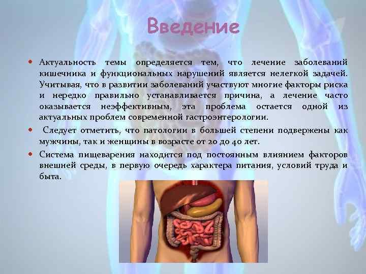 Введение Актуальность темы определяется тем, что лечение заболеваний кишечника и функциональных нарушений является нелегкой
