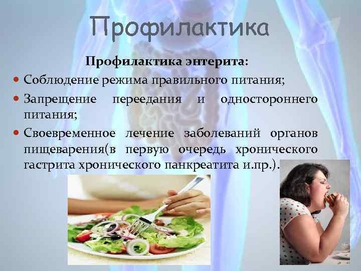 Профилактика энтерита: Соблюдение режима правильного питания; Запрещение переедания и одностороннего питания; Своевременное лечение заболеваний