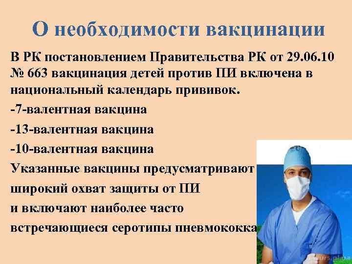 О необходимости вакцинации В РК постановлением Правительства РК от 29. 06. 10 № 663