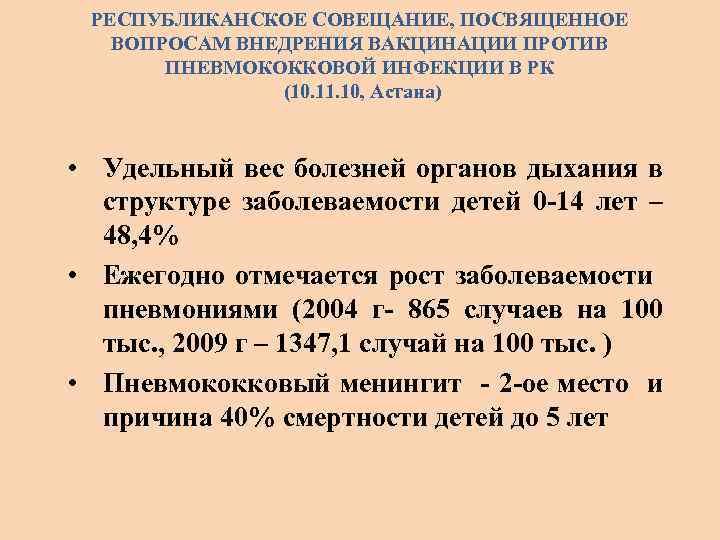 РЕСПУБЛИКАНСКОЕ СОВЕЩАНИЕ, ПОСВЯЩЕННОЕ ВОПРОСАМ ВНЕДРЕНИЯ ВАКЦИНАЦИИ ПРОТИВ ПНЕВМОКОККОВОЙ ИНФЕКЦИИ В РК (10. 11. 10,