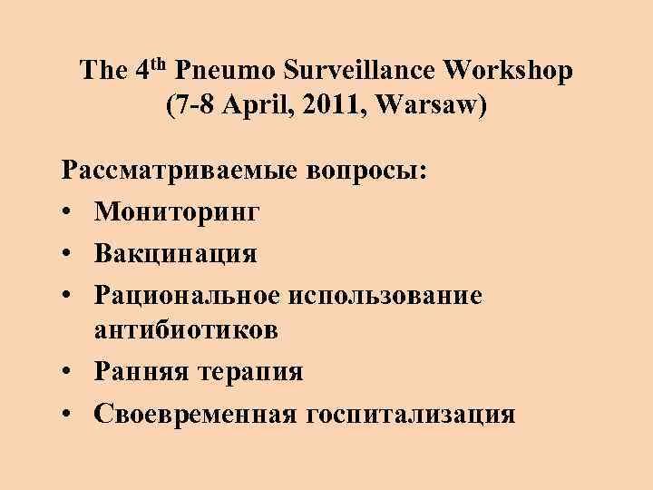 The 4 th Pneumo Surveillance Workshop (7 -8 April, 2011, Warsaw) Рассматриваемые вопросы: •