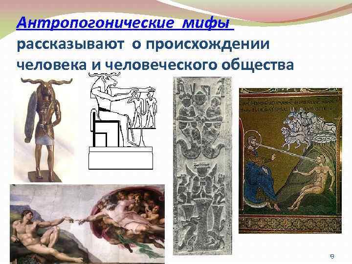 Антропогонические мифы рассказывают о происхождении человека и человеческого общества 13