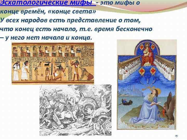 Эсхатологические мифы - это мифы о конце времён, «конце света» У всех народов есть