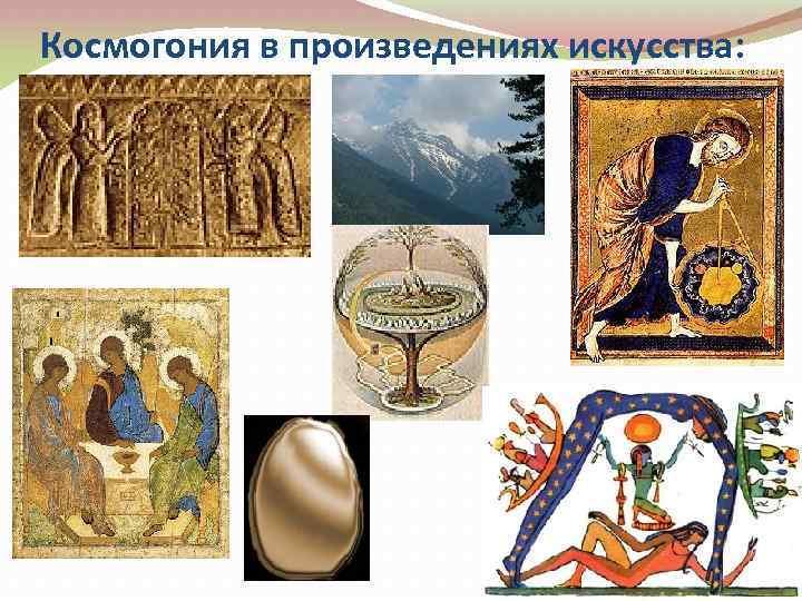 Космогония в произведениях искусства: 17