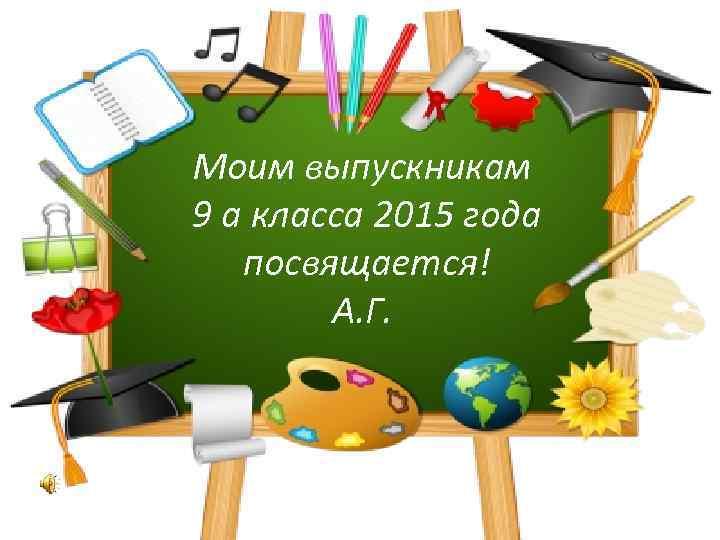 Открытка, открытка одноклассникам посвящается