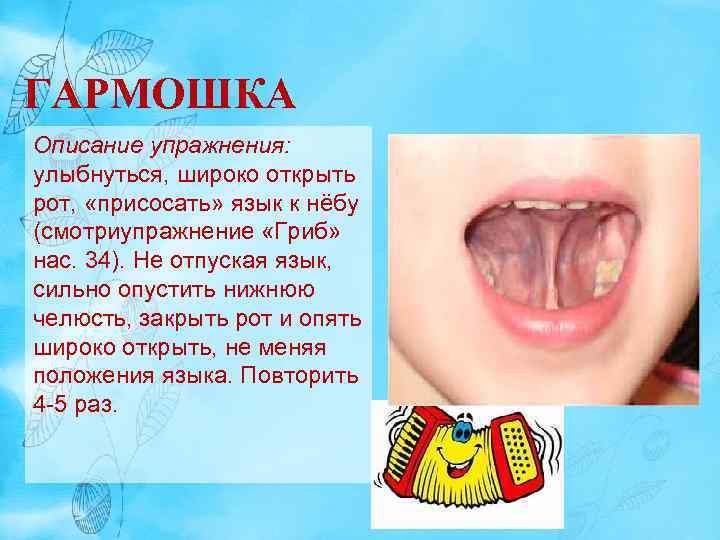 взрослых ласк упражнения языка для для