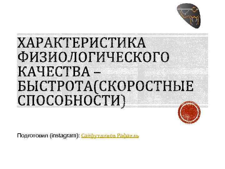 Подготовил (instagram): Сайфутдинов Рафаиль