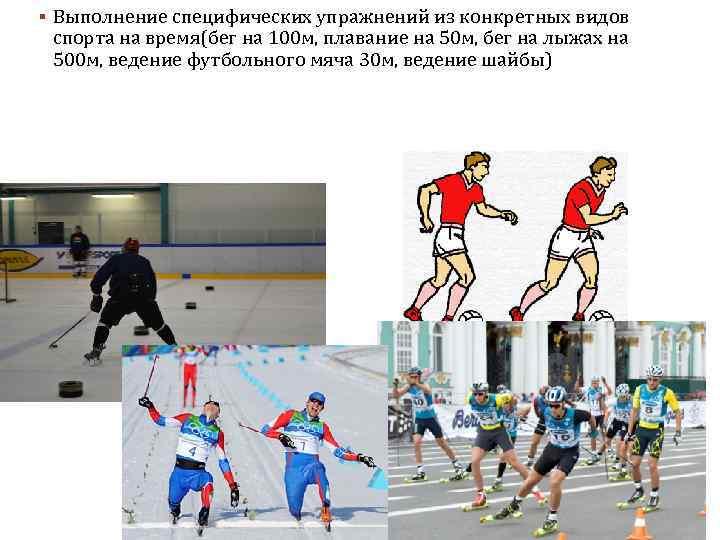 § Выполнение специфических упражнений из конкретных видов спорта на время(бег на 100 м, плавание