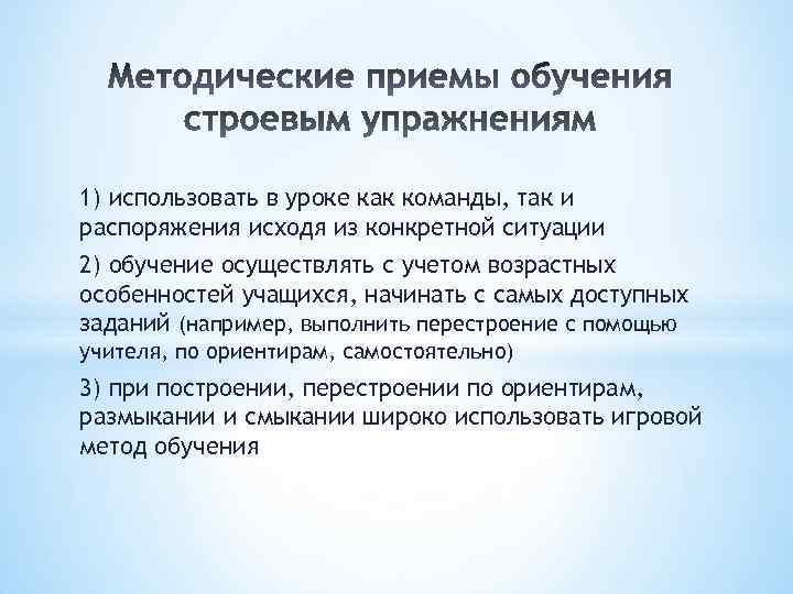 1) использовать в уроке как команды, так и распоряжения исходя из конкретной ситуации 2)