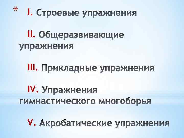 * I. III. IV. V.