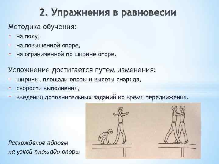Методика обучения: - на полу, на повышенной опоре, на ограниченной по ширине опоре. Усложнение